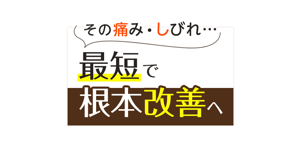 「おきまち整骨院」小松市の整体で口コミ評価NO.1 メインイメージ